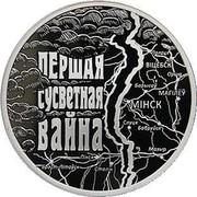 Belarus Rouble The First World War 2014 KM# 475 ПЕРШАЯ СУСВЕТНАЯ ВАЙНА coin reverse