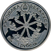 Belarus Rouble The Legend of the Cuckoo 2008 Prooflike KM# 306 РЭСПУБЛІКА БЕЛАРУСЬ 1 РУБЕЛЬ 2008 coin obverse