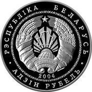 Belarus Rouble The Radziwills' Castle - Nesvizh 2004 Prooflike KM# 78 РЭСПУБЛІКА БЕЛАРУСЬ АД3ІН РУБЕЛЬ 2004 coin obverse
