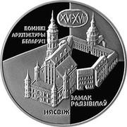 Belarus Rouble The Radziwills' Castle - Nesvizh 2004 Prooflike KM# 78 ПОМНІКІ АРХІТЭКТУРЫ БЕЛАРУСІ XVI–XVII ЗАМАК РАДЗІВІЛАЎ НЯСВІЖ coin reverse