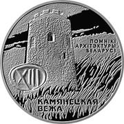 Belarus Rouble The Tower of Kamenets 2001 KM# 112 ПОМНІКІ АРХІТЭКТУРЫ БЕЛАРУСІ XIII КАМЯНЕЦКАЯ ВЕЖА coin reverse