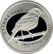 Belarus Rouble Thrush Nightingale 2007 Prooflike KM# 151 ПТУШКА ГОДА ЗВЫЧАЙНЫ САЛАВЕЙ coin reverse
