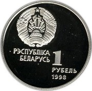 Belarus Rouble Track and Field Athletics 1998 KM# 21 РЭСПУБЛІКА БЕЛАРУСЬ 1 РУБЕЛЬ 1998 coin obverse