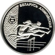 Belarus Rouble Track and Field Athletics 1998 KM# 21 БЕЛАРУСЬ АЛІМПІЙСКАЯ coin reverse
