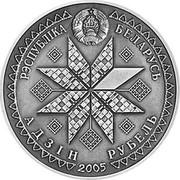 Belarus Rouble Velikdzen 2005 KM# 104 РЭСПУБЛІКА БЕЛАРУСЬ АДЗІН РУБЕЛЬ 2005 coin obverse