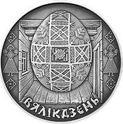 Belarus Rouble Velikdzen 2005 KM# 104 ВЯЛІКДЗЕНЬ coin reverse