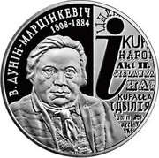 Belarus Rouble Vincent Dunin-Martsynkevich 2008 Prooflike KM# 305 В. ДУНІН-МАРЦІНКЕВІЧ 1808-1884 coin reverse
