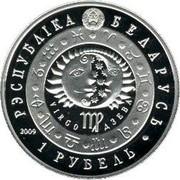 Belarus Rouble Virgo 2009 Prooflike KM# 323 РЭСПУБЛІКА БЕЛАРУСЬ VIRGO ДЗЕВА 1 РУБЕЛЬ 2009 coin obverse