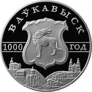 Belarus Rouble Volkovysk 2005 KM# 127 ВАЎКАВЫСК 1000 ГОД coin reverse