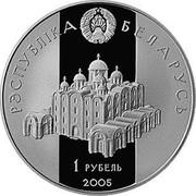 Belarus Rouble Vseslav of Polotsk 2005 KM# 132 РЭСПУБЛІКА БЕЛАРУСЬ 1 РУБЕЛЬ 2005 coin obverse