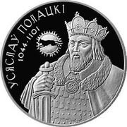 Belarus Rouble Vseslav of Polotsk 2005 KM# 132 УСЯСЛАЎ ПОЛАЦКІ 1044 – 1101 coin reverse