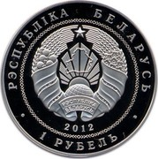 Belarus Rouble War of 1812 2012 Prooflike KM# 433 РЭСПУБЛІКА БЕЛАРУСЬ 1 РУБЕЛЬ 2012 coin obverse