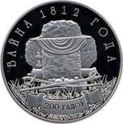 Belarus Rouble War of 1812 2012 Prooflike KM# 433 ВАЙНА 1812 ГОДА 200 ГАДОЎ coin reverse