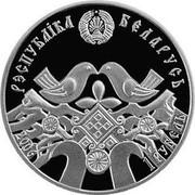Belarus Rouble Wedding 2006 KM# 135 РЭСПУБЛІКА БЕЛАРУСЬ 2006 1 РУБЕЛЬ coin obverse