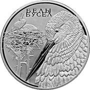 Belarus Rouble White Stork 2009 Prooflike KM# 327 БЕЛЫ БУСЕЛ coin reverse