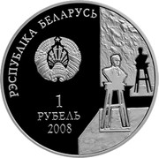 Belarus Rouble Zair Azgur 2008 Prooflike KM# 304 РЭСПУБЛІКА БЕЛАРУСЬ 1 РУБЕЛЬ 2008 coin obverse
