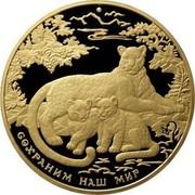 Russia Ten Thousand Roubles Caucasian Leopard 2011 ММД Prooflike; Moscow Mint СОХРАНИМ НАШ МИР coin reverse