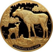 Russia Ten Thousand Roubles Elk 2015 СПМД Proof-like; St. Petersburg Mint СОХРАНИМ НАШ МИР coin reverse