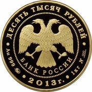Russia Ten Thousand Roubles Research Expeditions of G.I. Nevelskoy to the Far East 2013 ММД Proof; Moscow Mint ДЕСЯТЬ ТЫСЯЧ РУБЛЕЙ БАНК РОССИИ ∙ AU 999 ММД ∙ 2013 Г. ∙ 1 КГ № 000 ∙ coin obverse