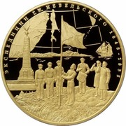 Russia Ten Thousand Roubles Research Expeditions of G.I. Nevelskoy to the Far East 2013 ММД Proof; Moscow Mint ЭКСПЕДИЦИИ Г.И. НЕВЕЛЬСКОГО 1848-1855 coin reverse