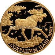 Russia Two Hundred Roubles (Elk) СОХРАНИМ НАШ МИР coin reverse