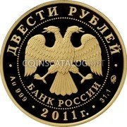 Russia Two Hundred Roubles (Southwest Asian Leopard) ДВЕСТИ РУБЛЕЙ БАНК РОССИИ • Au 999 • 2013 г. • 31,1 ММД • coin obverse