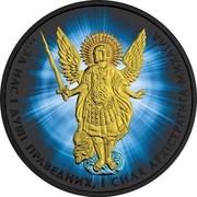 Ukraine 1 Hryvnia Archangel Michael - Blue Rays 2015 lily BU ЗА НАС І ДУШІ ПРАВЕДНИХ І СИЛА АРХЕСТРАТИГА МИХАІЛА coin reverse