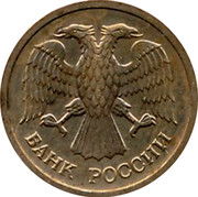 Russia 1 Kopek 1992 М, rare UNC Standard Coinage БАНК РОССИИ coin obverse