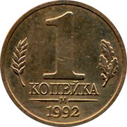 Russia 1 Kopek 1992 М, rare UNC Standard Coinage 1 КОПЕЙКА М 1992 coin reverse