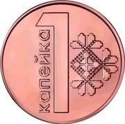 Belarus 1 Kopek KM# 561 Standard Coinage 1 КАПЕЙКА coin reverse