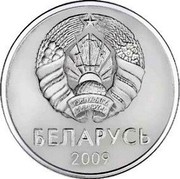 Belarus 1 Rouble 2009 KM# 567 Standard Coinage БЕЛАРУСЬ 2009 coin obverse