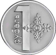 Belarus 1 Rouble 2009 KM# 567 Standard Coinage 1 РУБЕЛЬ coin reverse