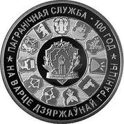 Belarus 1 Rouble Border Guard Service of Belarus. 100 years 2018 Proof-like ПАГРАНІЧНАЯ СЛУЖБА. 100 ГОД НА ВАРЦЕ ДЗЯРЖАЎНАЙ ГРАНІЦЫ coin reverse