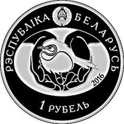 Belarus 1 Rouble Common Goldeneye 2016 Proof-like KM# 574 РЭСПУБЛІКА БЕЛАРУСЬ 2016 1 РУБЕЛЬ coin obverse