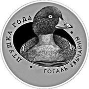 Belarus 1 Rouble Common Goldeneye 2016 Proof-like KM# 574 ПТУШКА ГОДА ГОГАЛЬ ЗВЫЧАЙНЫ coin reverse
