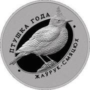 Belarus 1 Rouble Crested Lark 2017 Proof-like ПТУШКА ГОДА ЖАЎРУК-СМЯЦЮХ coin reverse