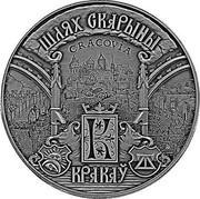 Belarus 1 Rouble Francisk Skorina's Way. Krakow 2016 Antique finish, BUNC KM# 556 ШЛЯХ СКАРЫНЫ КРАКАЎ coin reverse