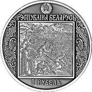 Belarus 1 Rouble Francisk Skorina's Way. Padova 2016 Antique finish, BUNC KM# 572 РЭСПУБЛІКА БЕЛАРУСЬ 1 РУБЕЛЬ 2016 coin obverse