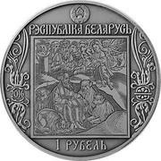 Belarus 1 Rouble Francisk Skorina's Way. Venice 2016 Antique finish, BUNC KM# 573 РЭСПУБЛІКА БЕЛАРУСЬ 1 РУБЕЛЬ 2016 coin obverse