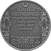 Belarus 1 Rouble Francisk Skorina's Way. Vilnius 2017 Antique finish, BUNC РЭСПУБЛІКА БЕЛАРУСЬ 1 РУБЕЛЬ 2017 coin obverse