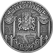 Belarus 1 Rouble Francisk Skorina's Way. Vilnius 2017 Antique finish, BUNC ВІЛЬНЯ ШЛЯХ СКАРЫНЫ coin reverse