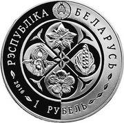 Belarus 1 Rouble Ghost Orchid 2016 Proof-like KM# 570 РЭСПУБЛІКА БЕЛАРУСЬ 1 РУБЕЛЬ 2016 coin obverse