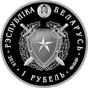 Belarus 1 Rouble Internal Troops of Belarus. 100 years 2018 Proof-like РЭСПУБЛІКА БЕЛАРУСЬ ∙ 2018 ∙ 1 РУБЕЛЬ ∙ coin obverse