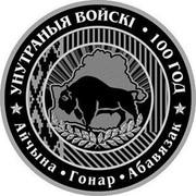 Belarus 1 Rouble Internal Troops of Belarus. 100 years 2018 Proof-like УНУТРАНЫЯ ВОЙСКІ ∙ 100 ГОД АЙЧЫНА ∙ ГОНАР ∙ АБАВЯЗАК coin reverse