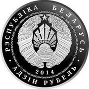 Belarus 1 Rouble John The Baptist Catholic Church 2014 Proof-like KM# A467 РЭСПУБЛІКА БЕЛАРУСЬ АД3ІН РУБЕЛЬ 2014 coin obverse
