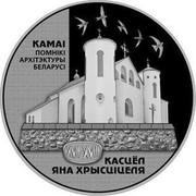 Belarus 1 Rouble John The Baptist Catholic Church 2014 Proof-like KM# A467 XVII-XVIII КАМАІ, ПОМНІКІ АРХІТЭКТУРЫ БЕЛАРУСІ КАСЦЁЛ ЯНА ХРЫСЦІЦЕЛЯ coin reverse