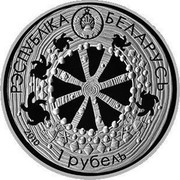 Belarus 1 Rouble Legend of the Tortoise 2010 Proof-like KM# 335 РЭСПУБЛІКА БЕЛАРУСЬ 1 РУБЕЛЬ 2010 coin obverse