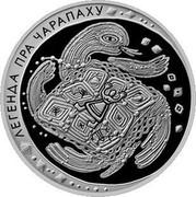 Belarus 1 Rouble Legend of the Tortoise 2010 Proof-like KM# 335 ЛЕГЕНДА ПРА ЧАРАПАХУ coin reverse