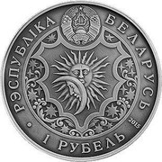 Belarus 1 Rouble Libra 2015 Antique finish KM# 544 РЭСПУБЛІКА БЕЛАРУСЬ 1 РУБЕЛЬ 2015 coin obverse