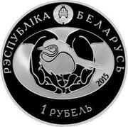 Belarus 1 Rouble Long-Eared Owl 2015 Proof like KM# 551 РЭСПУБЛІКА БЕЛАРУСЬ 2015 1 РУБЕЛЬ coin obverse